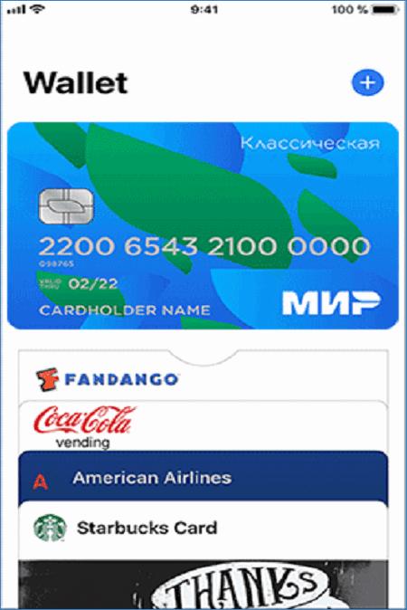 privyazannaya-karta-v-wallet.png
