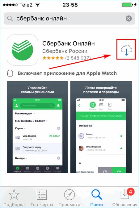 poisk-prilozheniya-ot-sberbanka-v-appstore-1.png