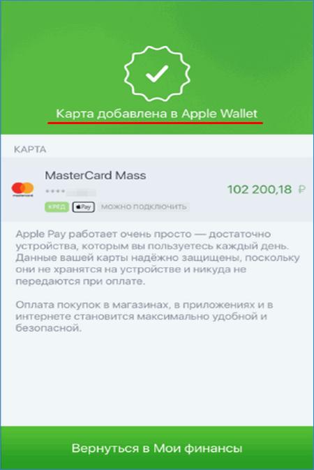zavershenie-privyazki-karty-k-apple-pay-1.png
