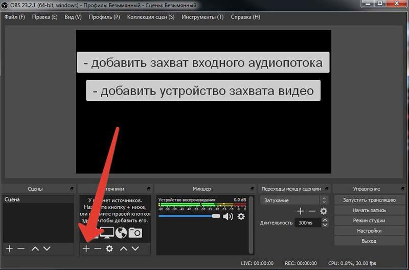 obs-dobavit-video-audio.jpg