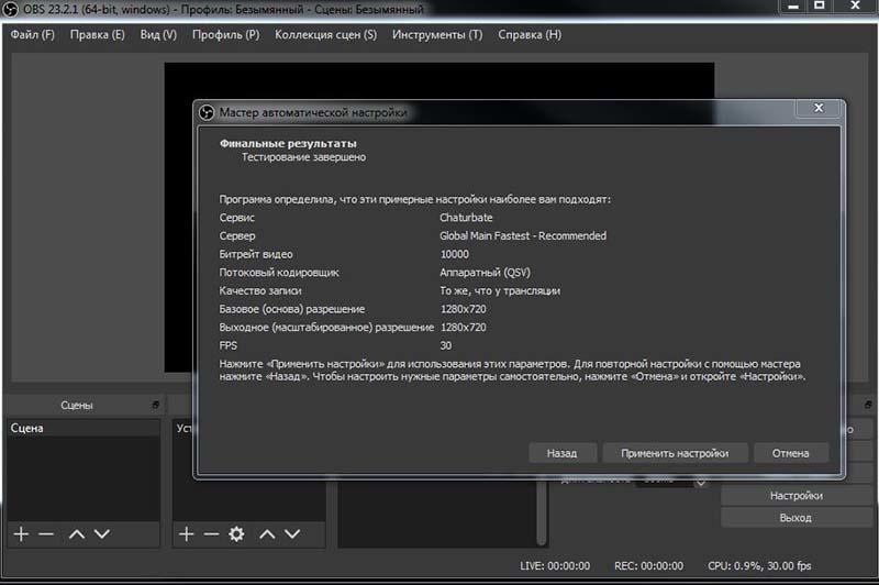 obs11-stream-nastroit.jpg