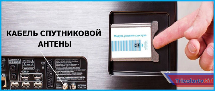 proverka-podpiski-trikolor-tv.jpg