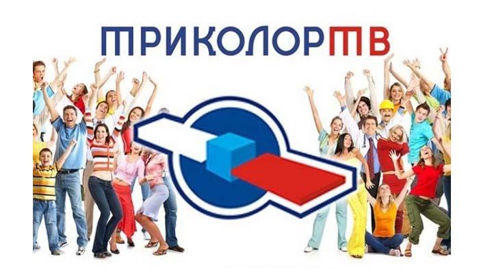 trikolor-tv-besplatnyie-kanalyi-2017-kak-nastroit.jpg