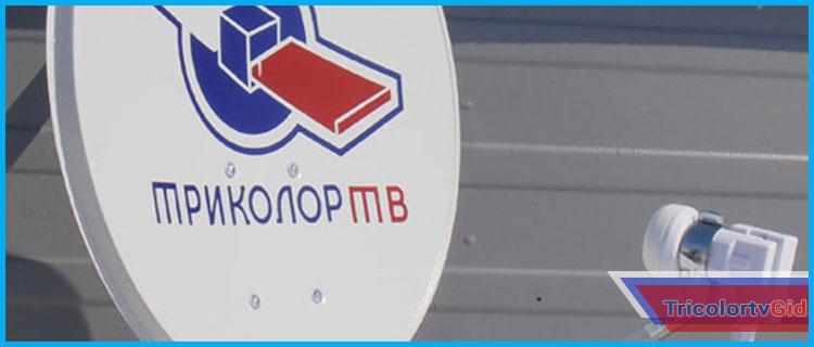 kak-nastroit-besplatnyie-kanalyi-na-trikolor-tv.jpg