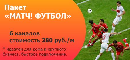 trikolor-match-futbol-cena-za-mesjac.jpg