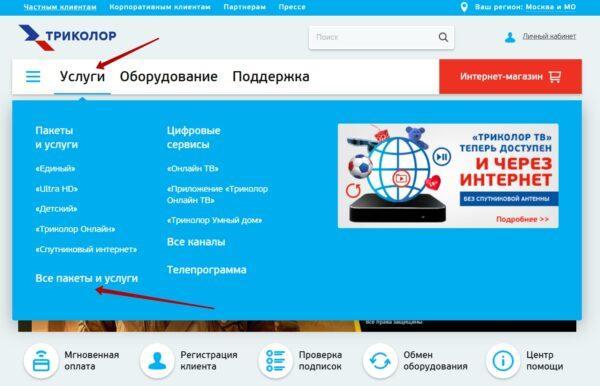 Ofitsialnyj-sajt-Trikolora-operatora-tsifrovoj-sredy-Google-Chrome-1-600x386.jpg