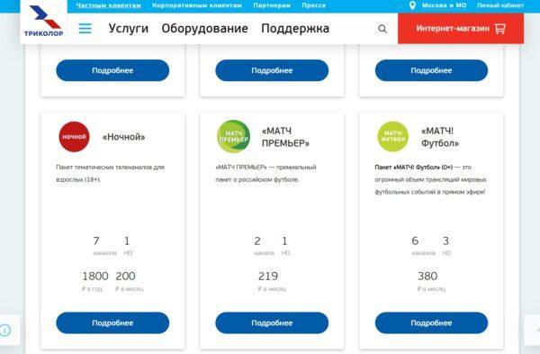 Pakety-kanalov-Trikolor-TV-Tarify-na-sputnikovoe-i-tsifrovoe-televidenie.-Google-Chrome-600x393.jpg