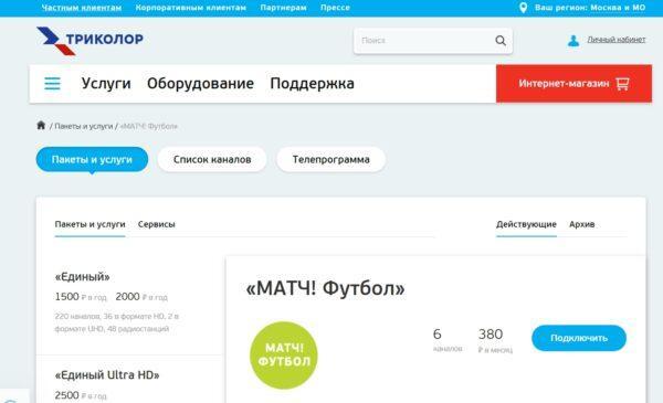 Paket-telekanalov-MATCH-Futbol-Pakety-Ofitsialnyj-sajt-Trikolora-operatora-tsifrovoj-sredy-Google-Chrome-600x365.jpg