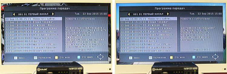 menu_epg.jpg