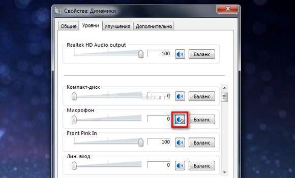 05-Kak-proverit-mikrofon-na-veb-kamere-Realtek-HD.jpg