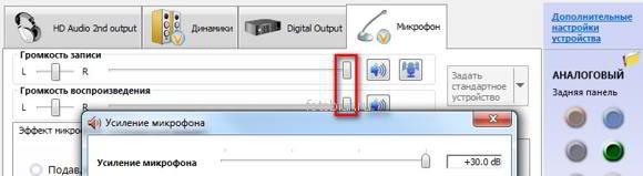04-Kak-proverit-mikrofon-na-veb-kamere-Realtek-HD.jpg