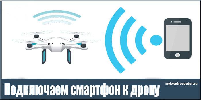 kak-podklyuchit-dron-k-smartfonu.jpg