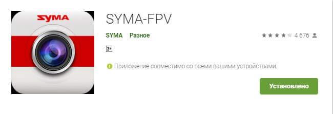 syms-fpv-prilozhenie.jpg