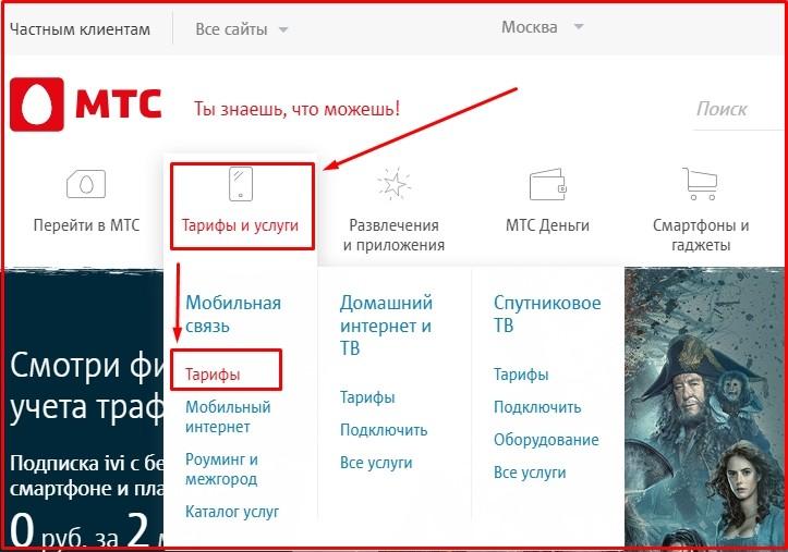 tarify-na-sajte-mts.jpg
