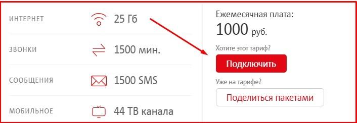 podkljuchit-tarif-nash-smart.jpg