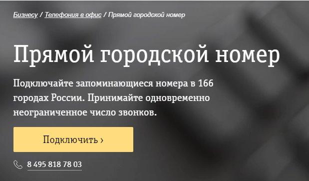 Pryamoj-gorodskoj-nomer-3.jpg