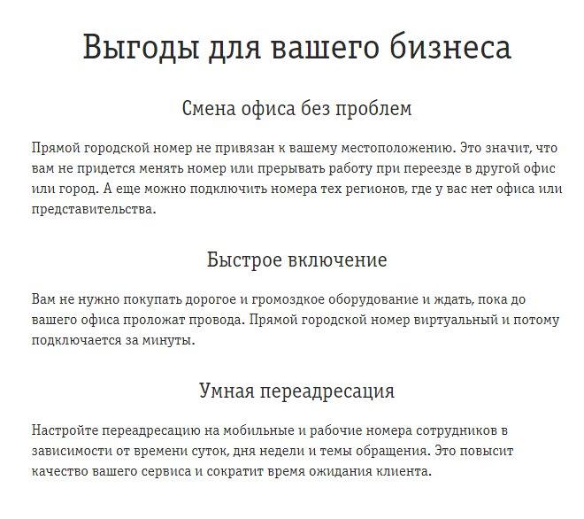 Pryamoj-gorodskoj-nomer-5.jpg