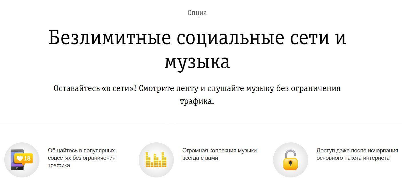 beeline_bezlimit_sots_cety1_result.jpg