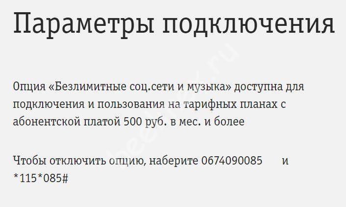 beeline_bezlimit_sots_cety3_result.jpg