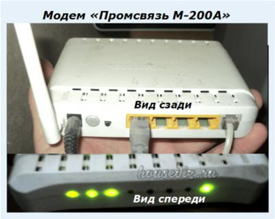 Модем-400x319.png