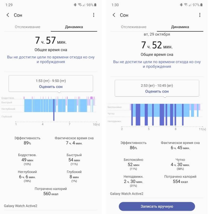 sleep-report-comparison-samsung.jpg