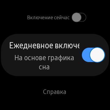 auto-sleep-mode-on-galaxy-watch.png