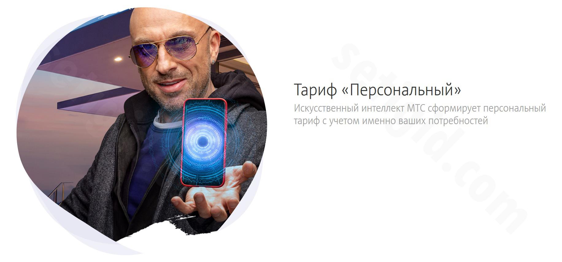 MTS_Personal_1.jpg