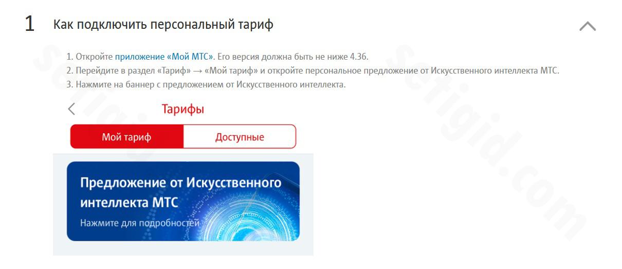 MTS_Personal_Algoritm.jpg