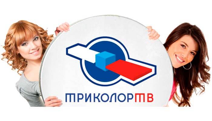 skolko-televizorov-mozhno-podklyuchit-k-trikolor-tv.jpg