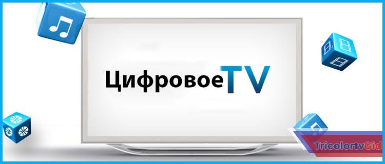 trikolor-tv-kak-pereyti-na-tsifrovoe-televidenie.jpg