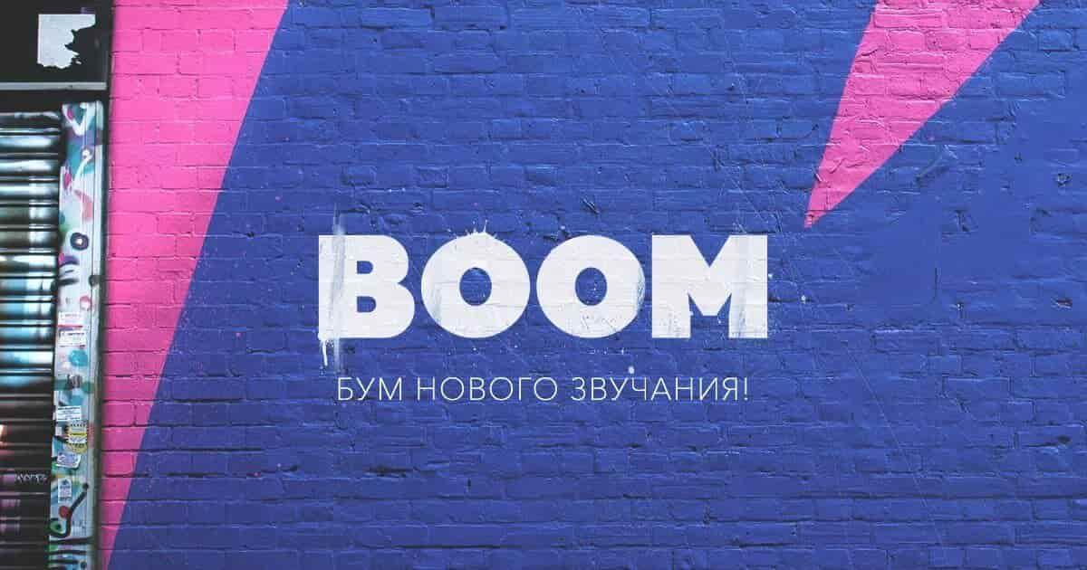 podpiska-boom-megafon.jpg