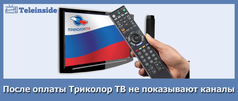 posle-oplaty-trikolor-ne-pokazyvayut-kanaly.jpg