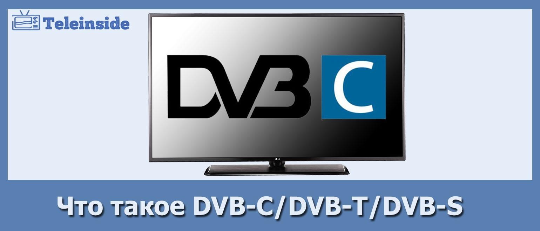 dvb-c-chto-eto-v-televizore.jpg
