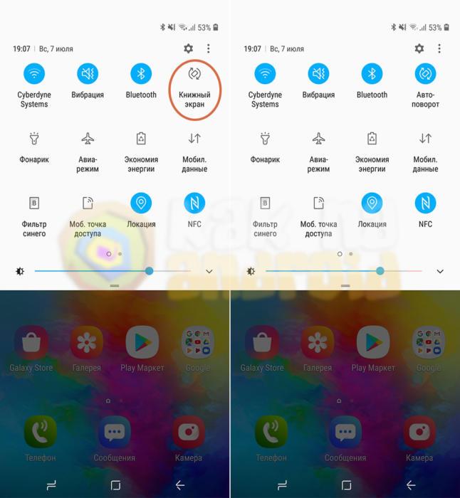 Kak-vklyuchit-avtopovorot-ekrana-na-Samsunge-001.jpg