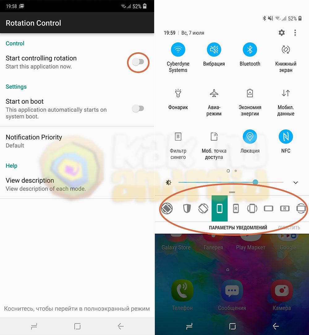 Kak-vklyuchit-avtopovorot-ekrana-na-Samsunge-Rotation-Control.jpg