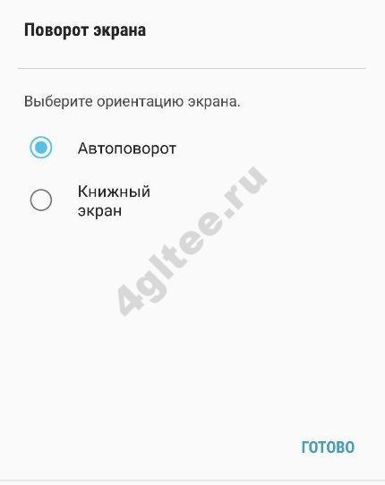 avtopovorot-ekrana-2.jpg