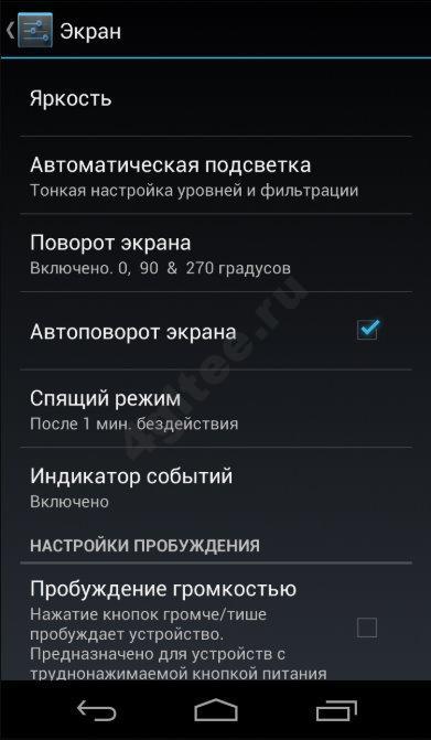 avtopovorot-ekrana-3.jpg