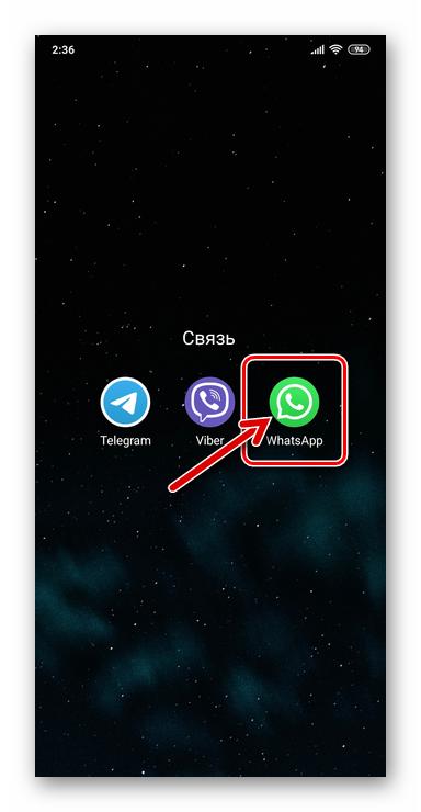 whatsapp-dlya-android-zapusk-messendzhera-dlya-perehoda-v-chat-s-vyzyvaemym-po-videosvyazi-polzovatelem.png