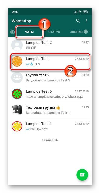 whatsapp-dlya-android-perehod-v-otkrytuyu-perepisku-s-drugim-polzovatelem-s-vkladki-chaty-messendzhera.png