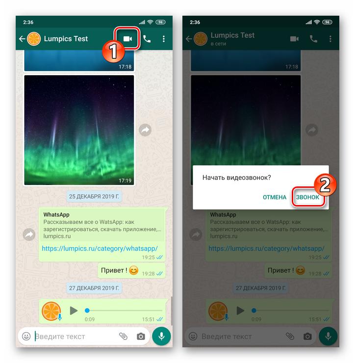 whatsapp-dlya-android-nachalo-videozvonka-polzovatelyu-iz-chata-podtverzhdenie-zaprosa-messendzhera.png