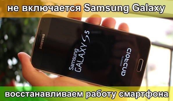 1488899013_ne-vklyuchaetsya-samsung-galaxy.jpg