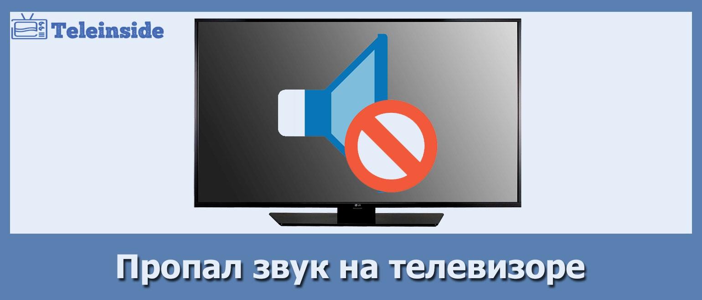propal-zvuk-na-televizore.jpg