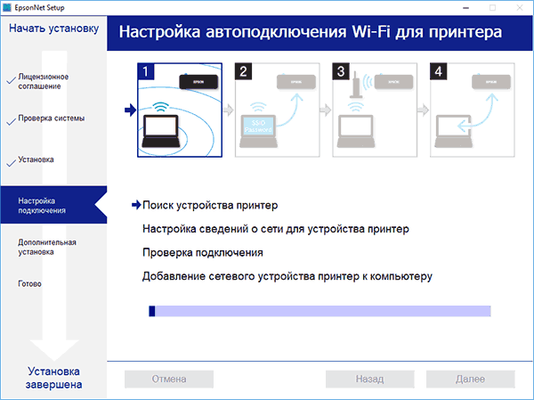 wi-fi-printer-connection-process.png