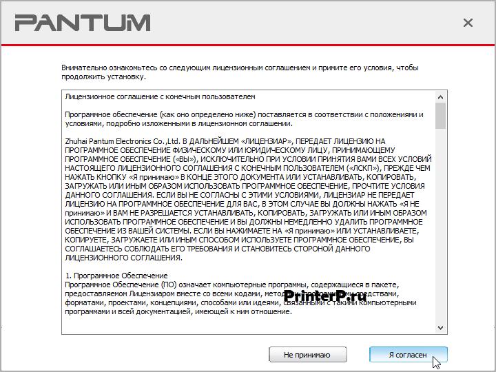 Pantum-P2207-2.png