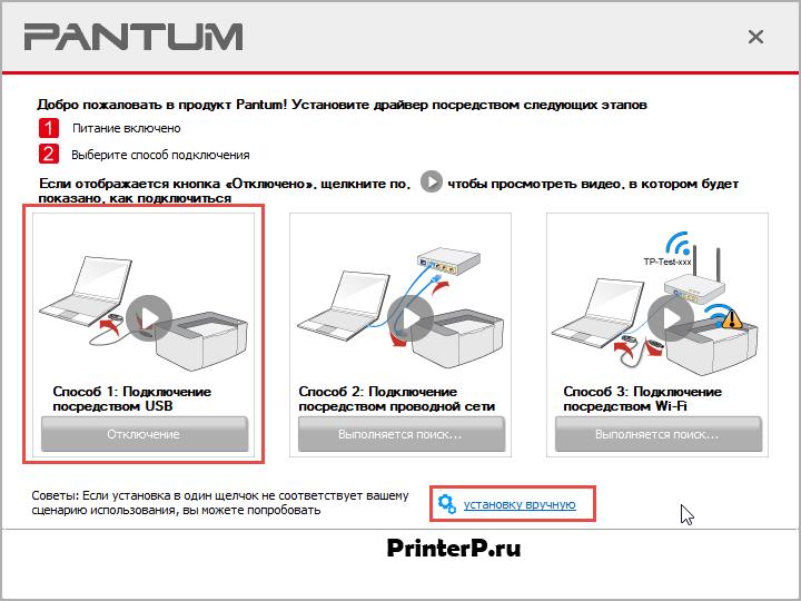 Pantum-P2207-3.png