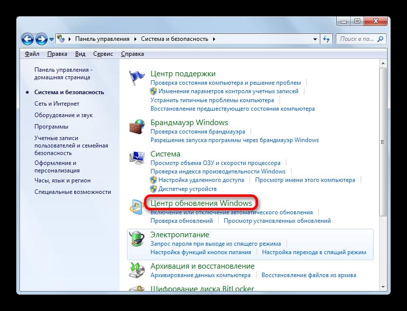 Perehod-v-TSentr-obnovleniya-Windows-v-Windows-7.png