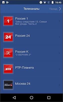 Приложение ТВ онлайн Россия
