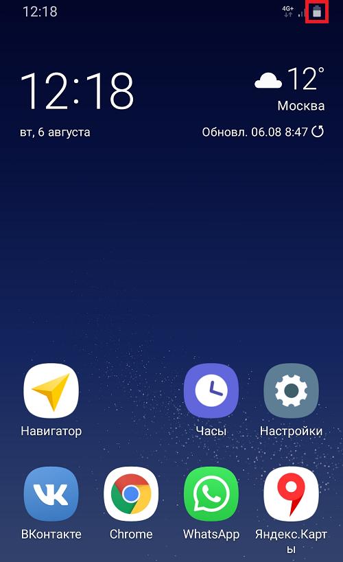 kak-vklyuchit-zaryad-proczentov-na-telefone-samsung-galaxy10.png