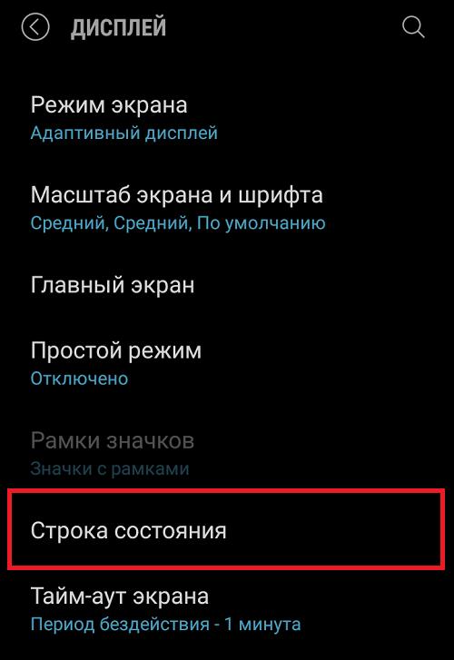 kak-vklyuchit-zaryad-proczentov-na-telefone-samsung-galaxy4.png