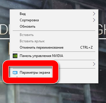 parametry-ekrana-windows-10.png